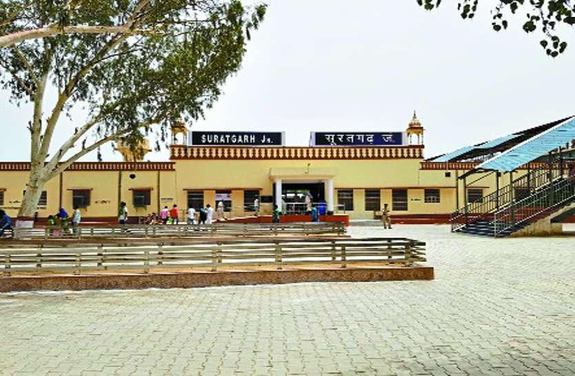Suratgarh Railway Station