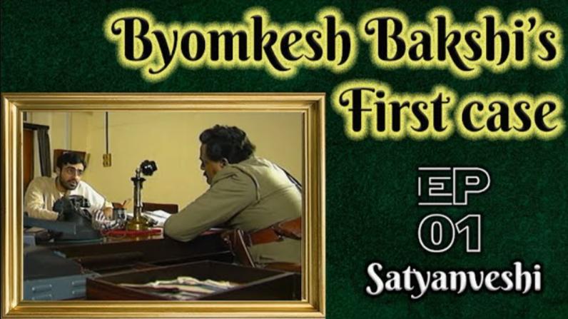 Byomkesh Bakshi TV Series