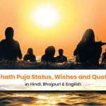 Chhath Puja Status, Wishes, and Quotes in Hindi, Bhojpuri & English 2021