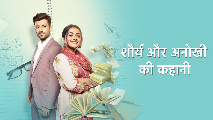 Shaurya Aur Anokhi Ki Kahani Serial